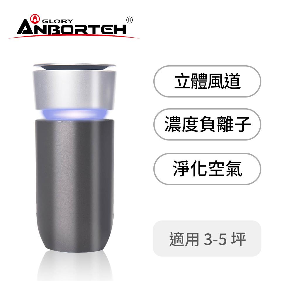 【安伯特】神波源 炫彩空氣清淨機 USB充電 AE150018