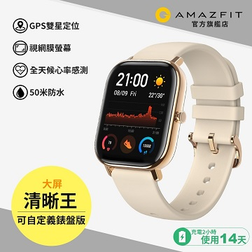 Amazfit GTS魅力版智慧手錶-玫瑰金