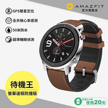 【拆封品】Amazfit GTR特仕版智慧手錶-不鏽鋼