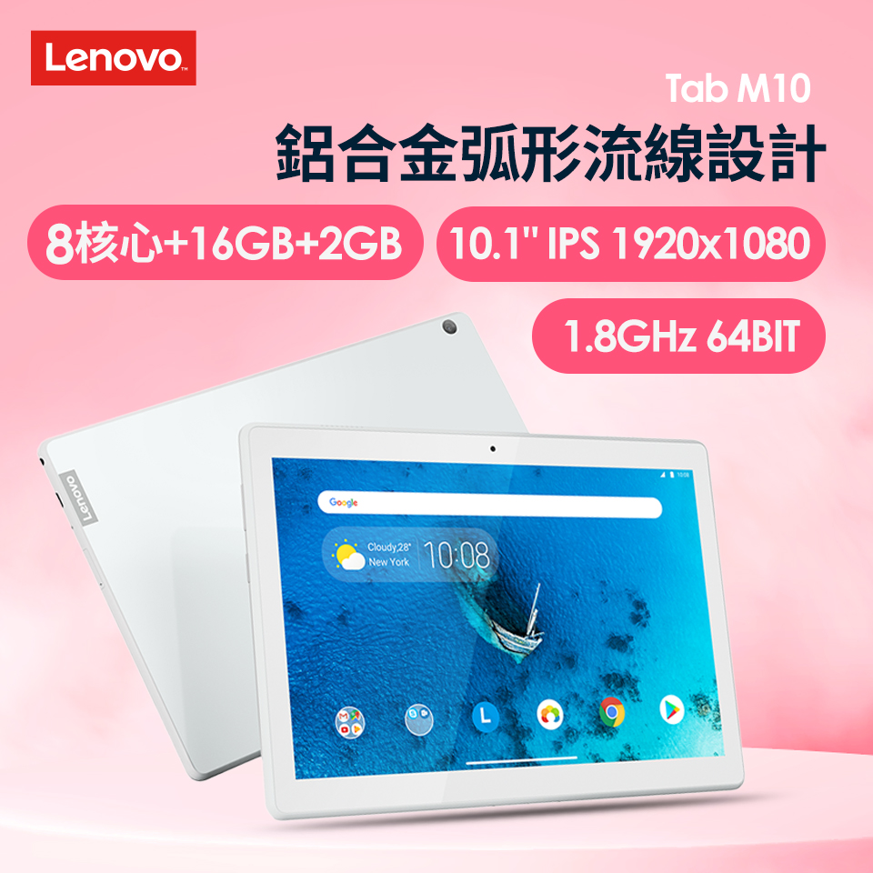 【福利品】LENOVO Tab M10 10.1吋平板電腦