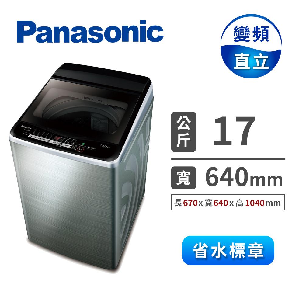 展示品Panasonic 17公斤Nanoe X變頻洗衣機