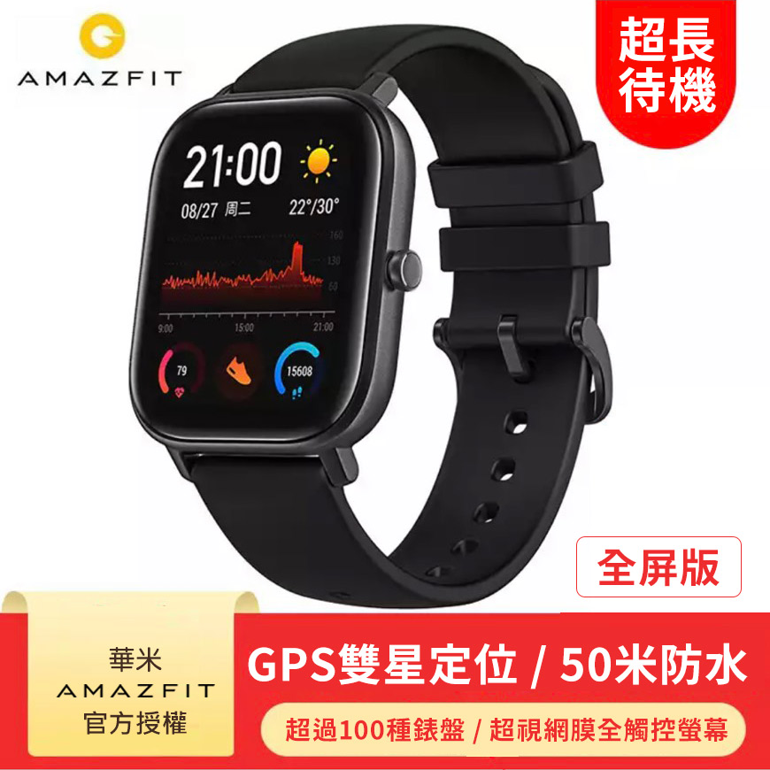 (福利品)華米Amazfit GTS魅力版智慧手錶-消光黑