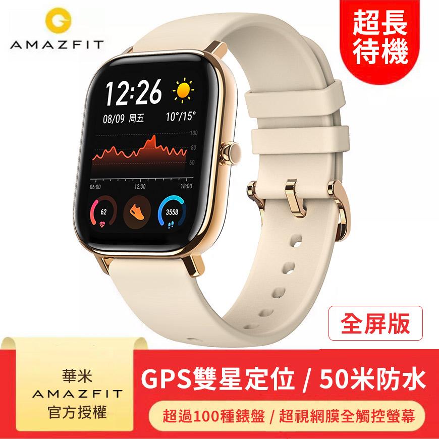 (福利品)華米Amazfit GTS魅力版智慧手錶-玫瑰金