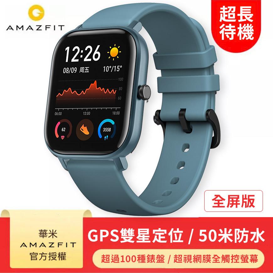 (福利品)華米Amazfit GTS魅力版智慧手錶-紳士藍