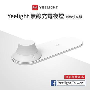 易來Yeelight無線充電夜燈-15W快充版