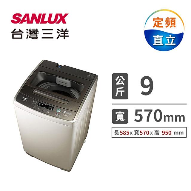 台灣三洋 9公斤單槽洗衣機