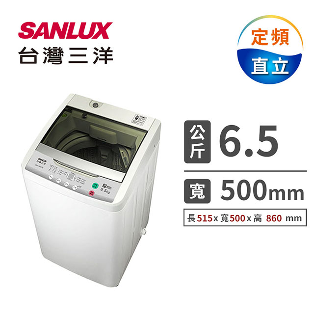 台灣三洋SANLUX 6.5公斤 單槽洗衣機(ASW-88HTB)