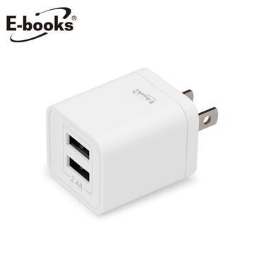 E-books B45 雙孔2.4A USB快速充電器