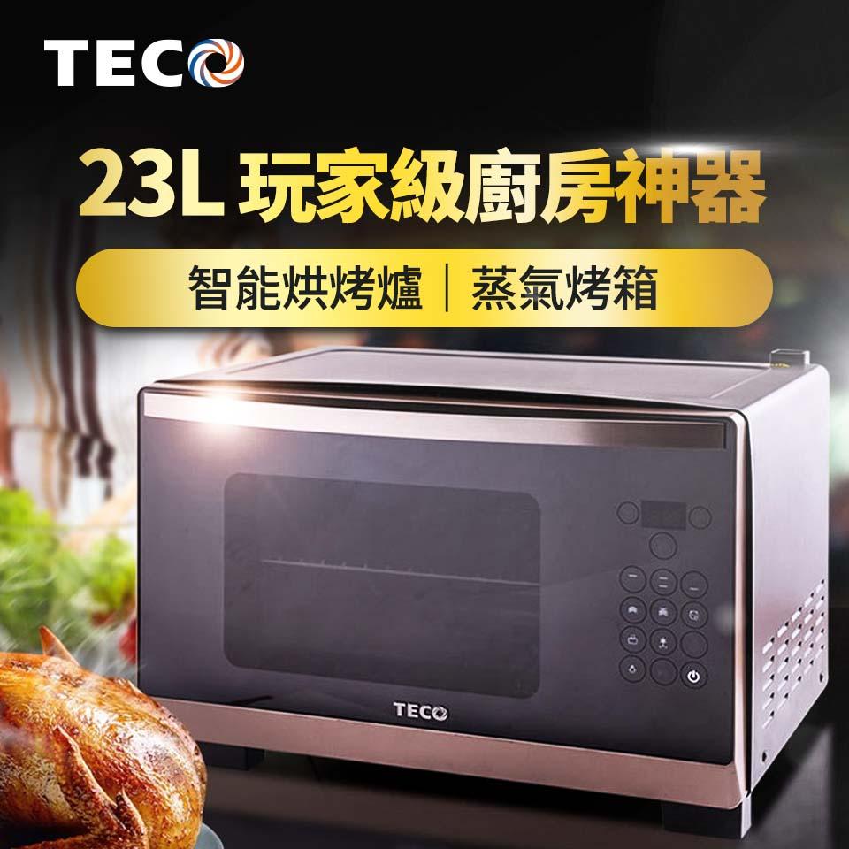 東元 23公升智能烘烤爐/蒸氣烤箱YB2300CB