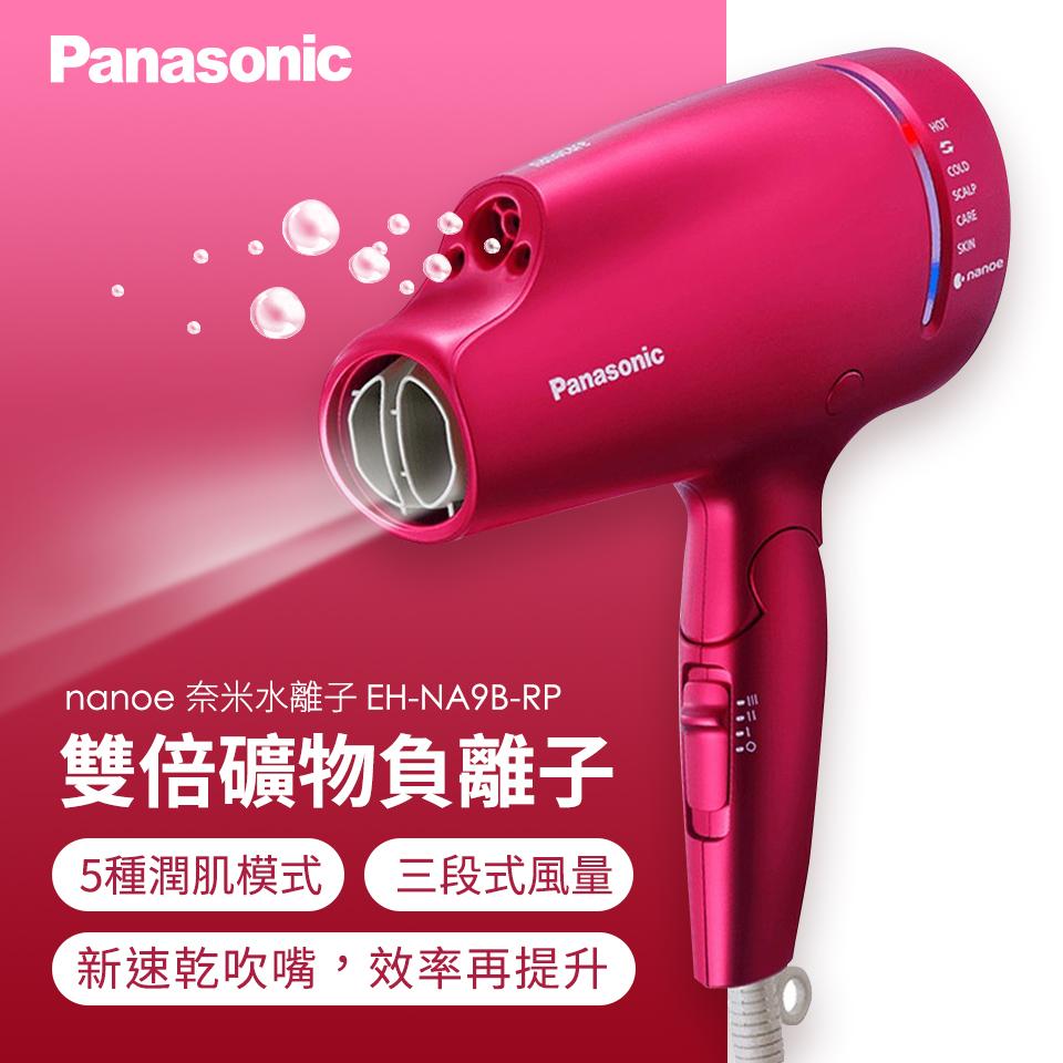 (送小夜燈)國際牌Panasonic 奈米水離子吹風機