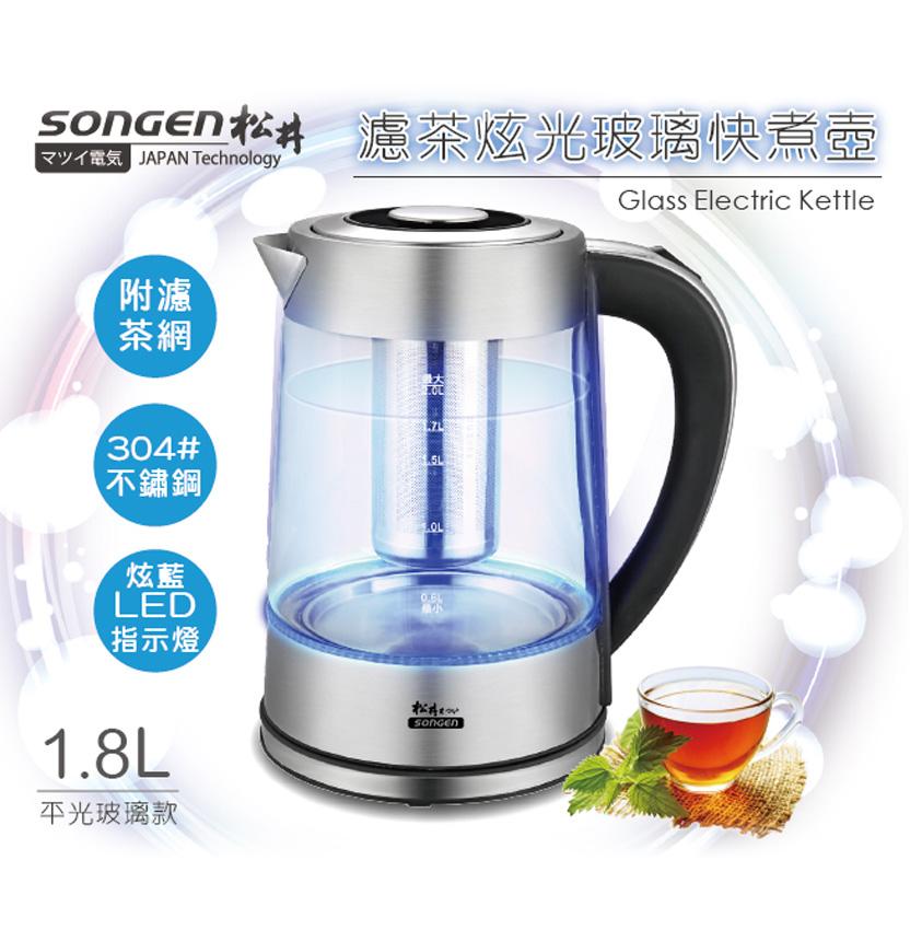 (福利品)松井SONGEN  1.8L 晶玻炫光濾網泡茶壺
