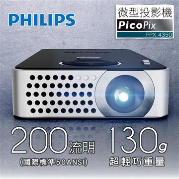 飛利浦 DLP微型投影機 PPX4350