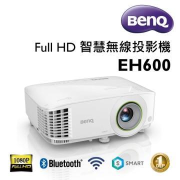 BenQ明基 智慧無線會議室投影機 EH600