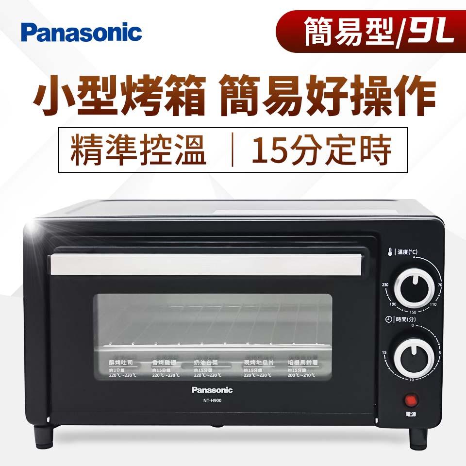 國際牌Panasonic 9L 烤箱 NT-H900