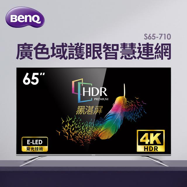 明基BenQ 65型4K 廣色域護眼智慧連網顯示器