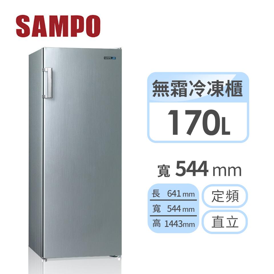 聲寶SAMPO 170公升 直立式冷凍櫃