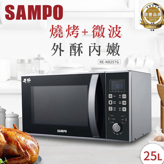 聲寶SAMPO 25L 天廚燒烤微波爐