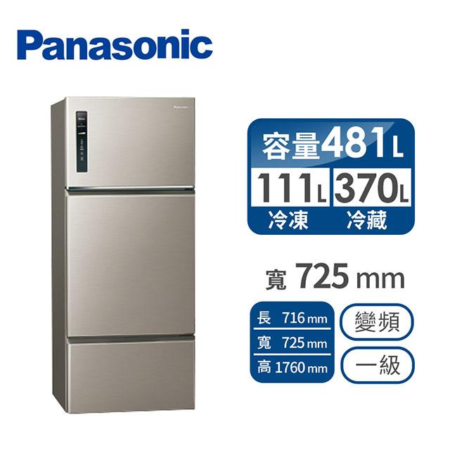 國際牌Panasonic 481公升 三門變頻冰箱 NR-C489TV-S1(星曜金)