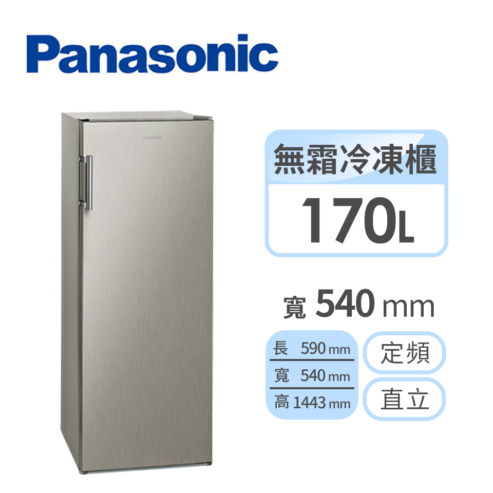 國際牌Panasonic 170公升 直立式冷凍櫃 NR-FZ170A-S
