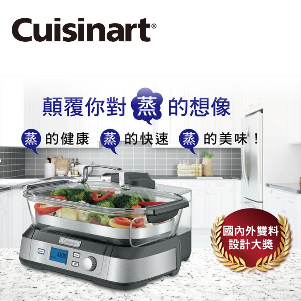 Cuisinart數位式美味蒸鮮鍋