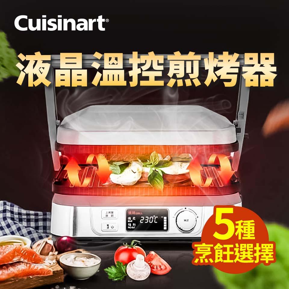 美膳雅Cuisinart 液晶溫控多功能燒烤/煎烤器