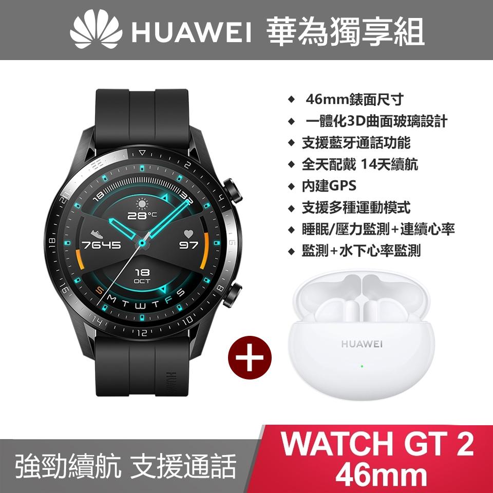【華為獨享組】Watch GT2 46mm 智慧手錶 曜石黑 ☆可偵測心率血氧 + Freebuds 4i 白