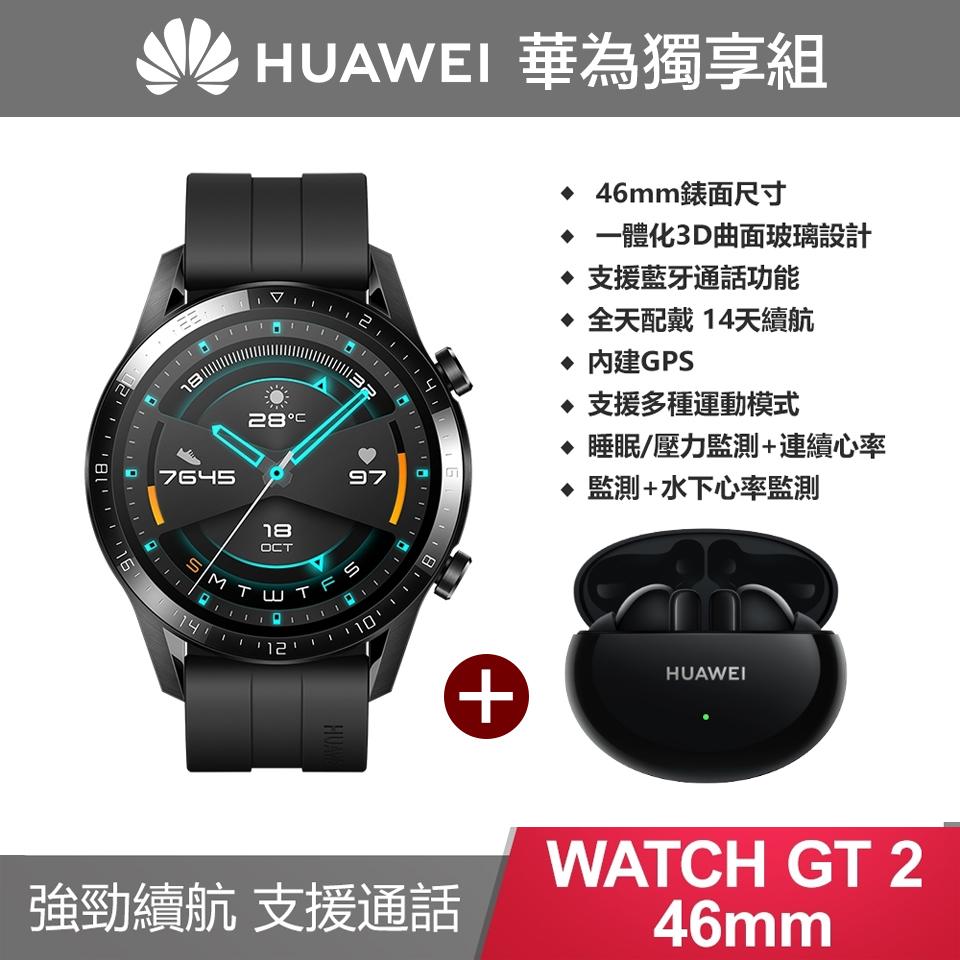 【華為獨享組】Watch GT2 46mm 智慧手錶 曜石黑 ☆可偵測心率血氧 + Freebuds 4i 黑