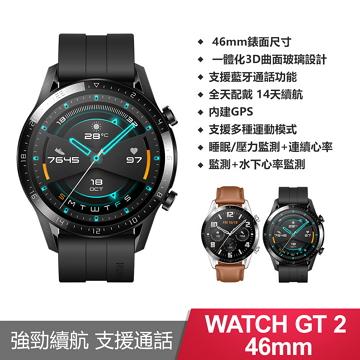 華為HUAWEI Watch GT2 46mm 智慧手錶 曜石黑