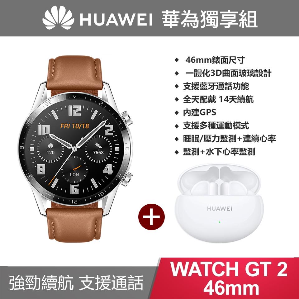 【華為獨享組】Watch GT2 46mm 智慧手錶 砂礫棕 ☆可偵測心率血氧 + Freebuds 4i 白