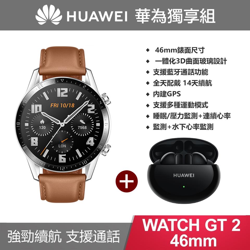 【華為獨享組】Watch GT2 46mm 智慧手錶 砂礫棕 ☆可偵測心率血氧 + Freebuds 4i 黑