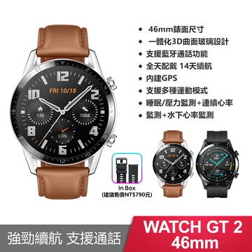 華為HUAWEI Watch GT2 46mm 智慧手錶 砂礫棕(Latona B19V砂礫棕)