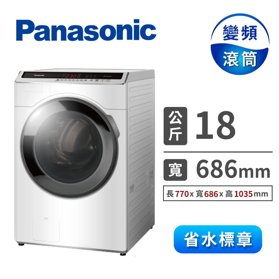 Panasonic 18公斤ECONAVI洗脫滾筒洗衣機