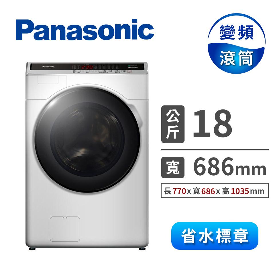 Panasonic 18公斤ECONAVI洗脫烘滾筒洗衣機