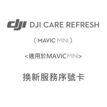 DJI Care Refresh-Mavic Mini換新服務卡