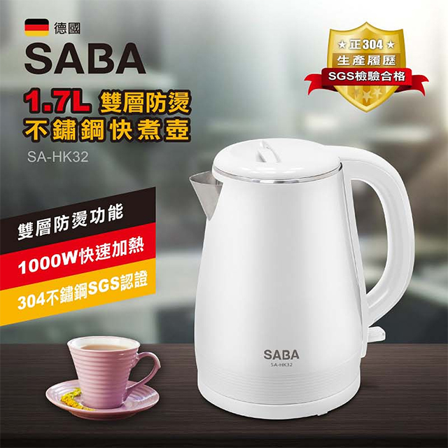 SABA 1.7L 雙層防燙不鏽鋼快煮壺