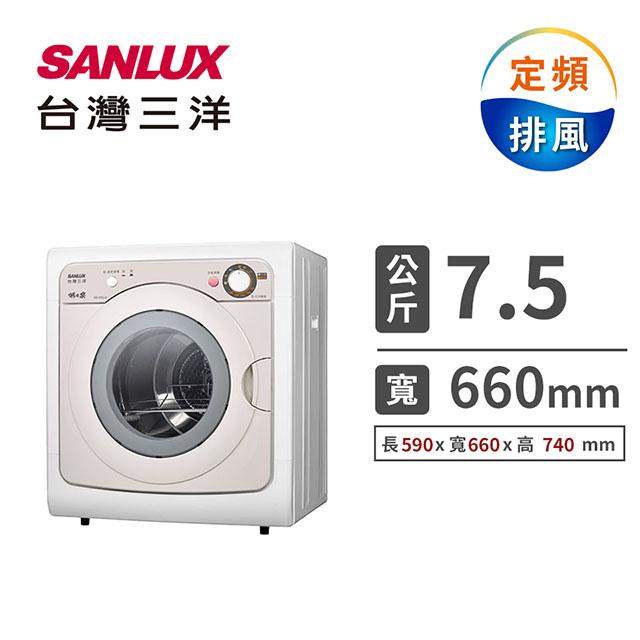 台灣三洋 7.5公斤乾衣機