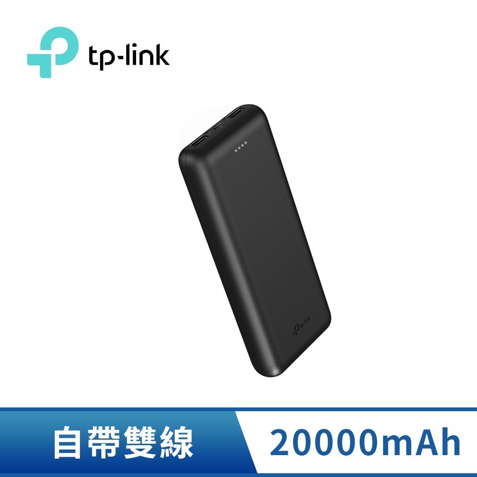 TPLINK 20000mAh 行動電源(TL-PB20000)