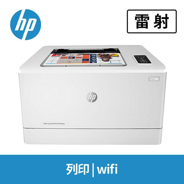 惠普HP Color LaserJet Pro M155nw彩雷印表機 7KW49A