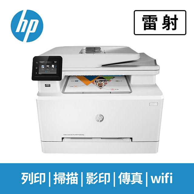 HP Color LJ Pro M283fdw 彩色雷射事務機