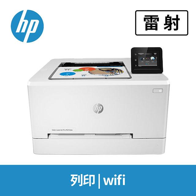 惠普HP Color LaserJet Pro M255dw 彩雷印表機 M255DW(7KW64A)