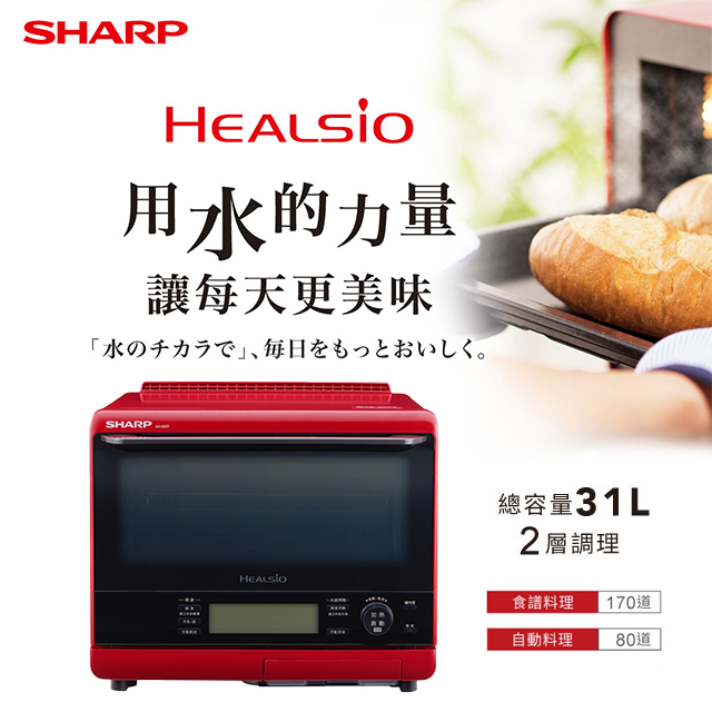 SHARP 31L HEALSIO水波爐(紅)