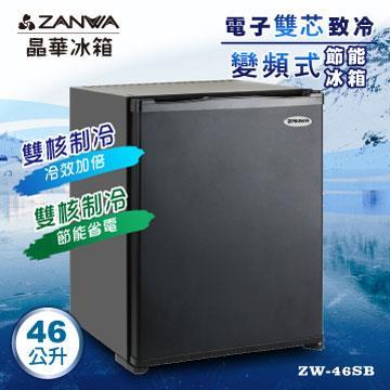 ZANWA晶華 電子雙核芯變頻式客房冰箱/冷藏箱 ZW-46SB