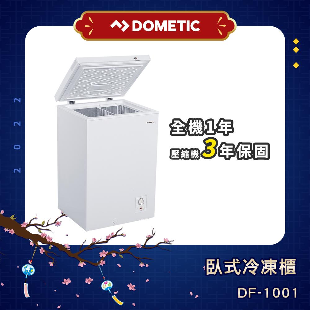 DOMETIC 100公升 臥式冷凍櫃