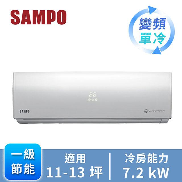 聲寶一對一變頻單冷空調(AU-SF72D)
