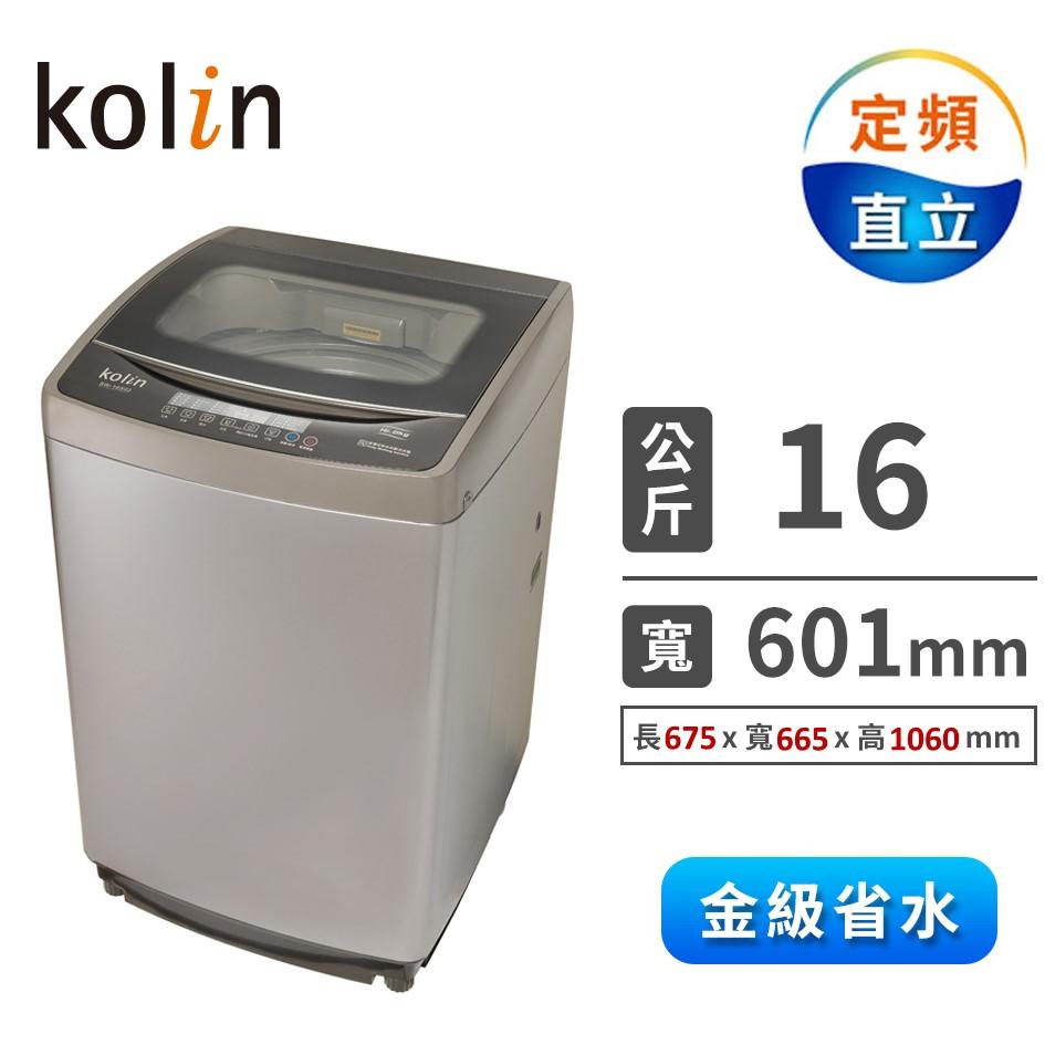 歌林 16公斤定頻洗衣機