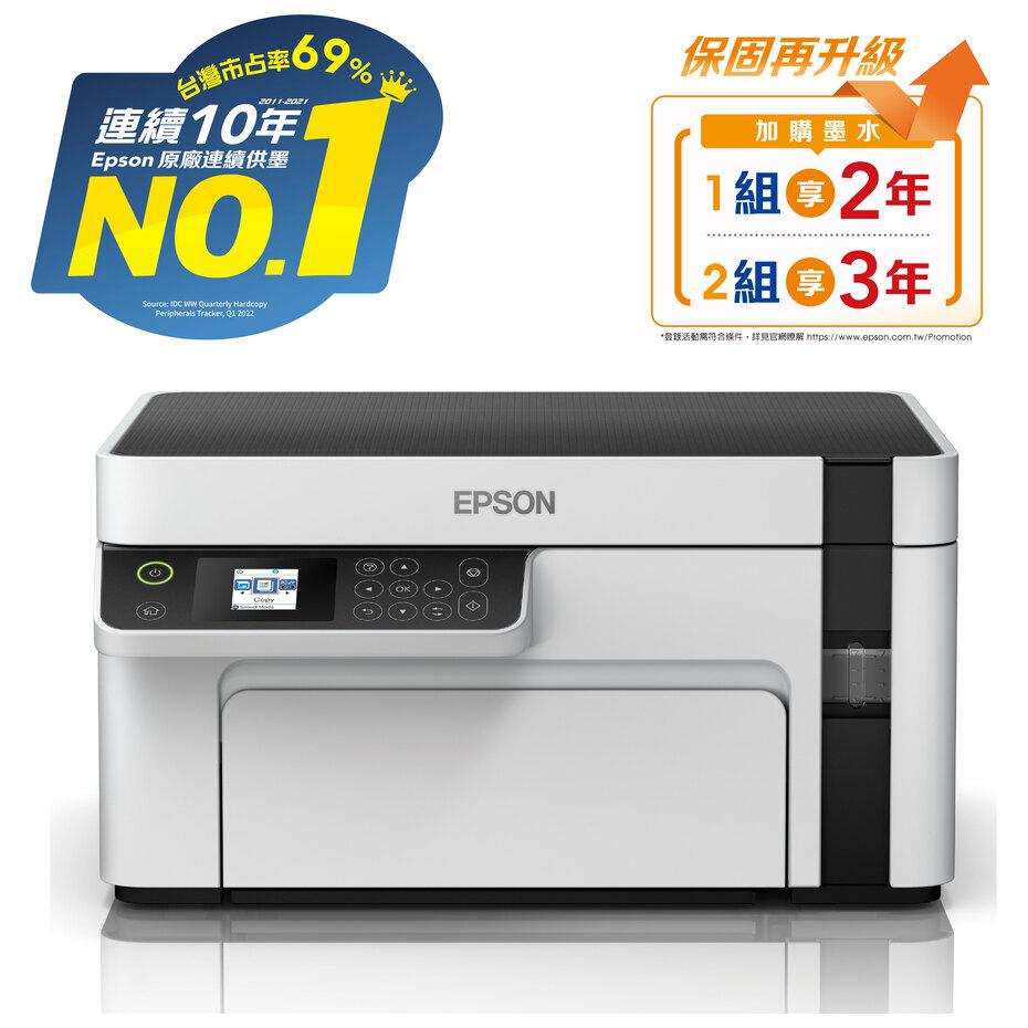 愛普生EPSON M2120 三合一Wifi黑白連續供墨複合機 C11CJ18504