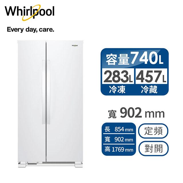 惠而浦 740公升對開門冰箱 WRS315SNHW(典雅白)