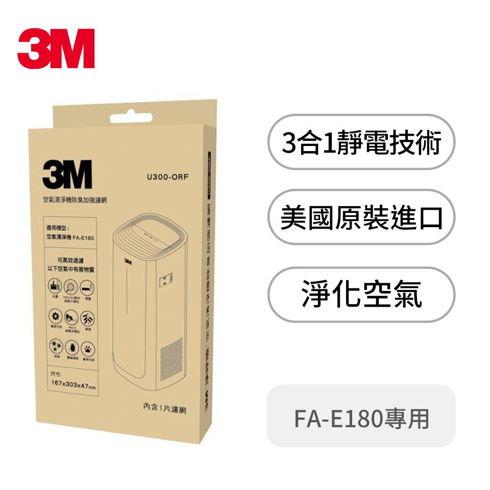 3M E180空氣清淨機除臭加強濾網