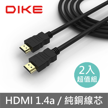 DIKE 高解析HDMI 1.65M傳輸線 2入組