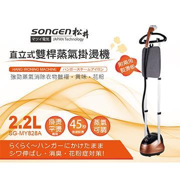 【福利品】松井 2.2L直立式雙桿蒸氣掛燙機
